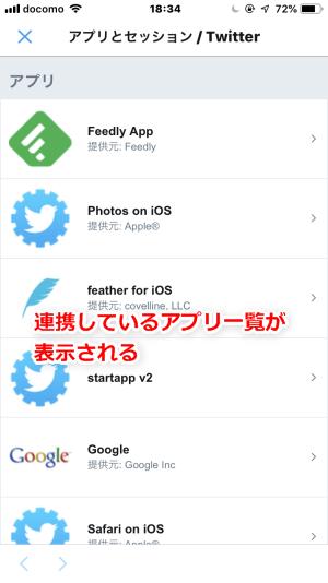 Twitterアプリから見た、連携しているアプリの一覧