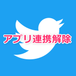 Twitterのアプリ連携を解除する方法(iPhone・Android・パソコン対応)