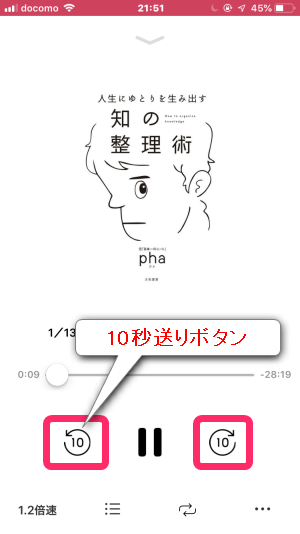 audiobook.jpアプリでは10秒スキップボタンが便利。