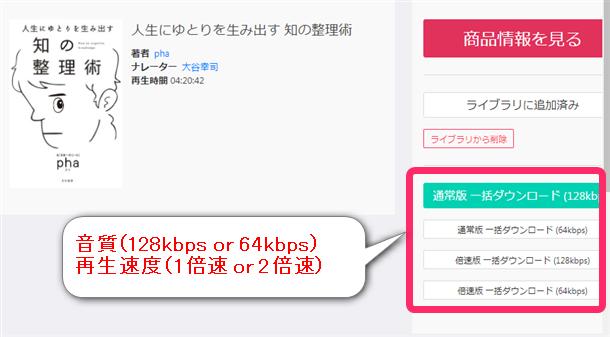パソコンのaudiobook.jpではMP3ファイルをダウンロードして利用する。