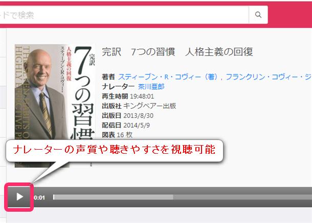 audiobook.jpのサンプルボイス。