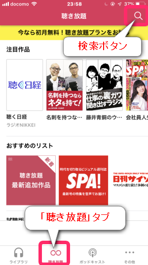 audiobook.jp聴き放題プランの対象ブック。