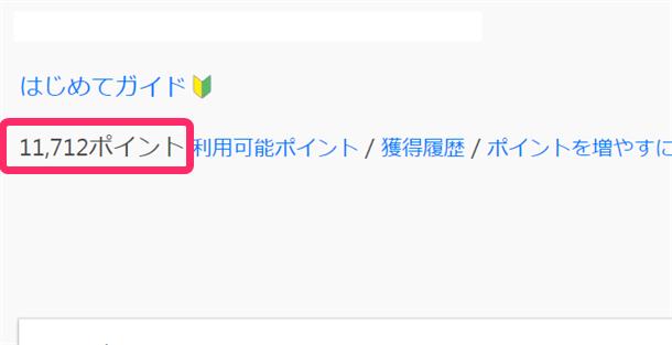 audiobook.jpで月額会員でポイントを購入したあと、1冊買った状態。