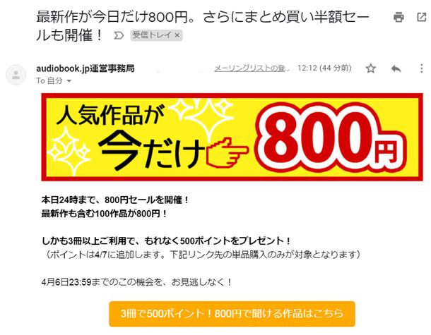 audiobook.jpの800円セール。