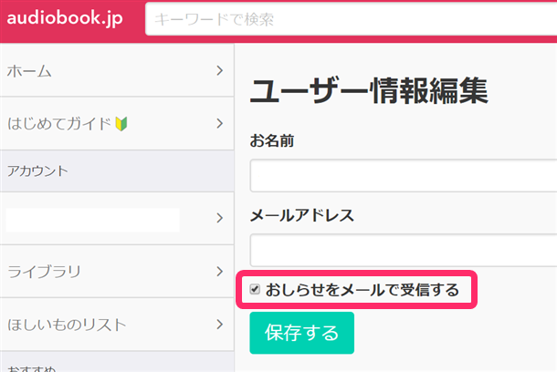 audiobook.jpのおしらせメール受信設定。