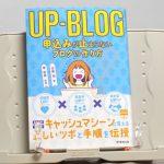 『UP-BLOG』雑記ブログでアクセスアップしたい人におすすめの本