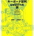 QWERTY配列になった理由や歴史がわかる|『QWERTYの謎』の感想