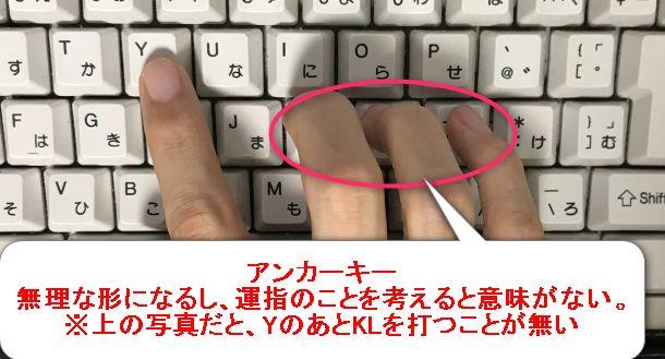 アンカーキーは、無理なフォームになるし、運指のことを考えると意味がありません。(例えばYのあとKLを打つことはないのでアンカーキーは無駄)