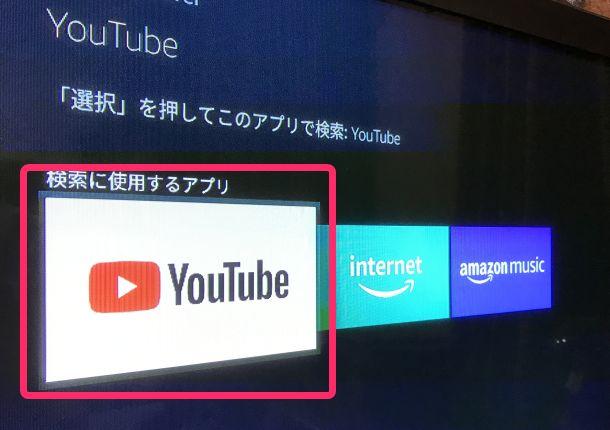 Fire TV StickでYouTubeアプリを検索したところ。