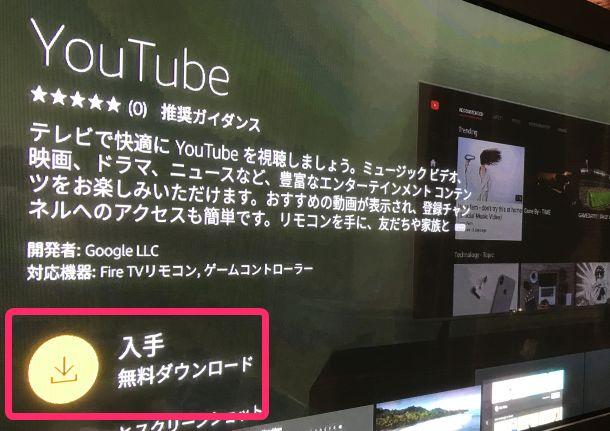 Fire TV StickのYouTubeアプリをダウンロード。