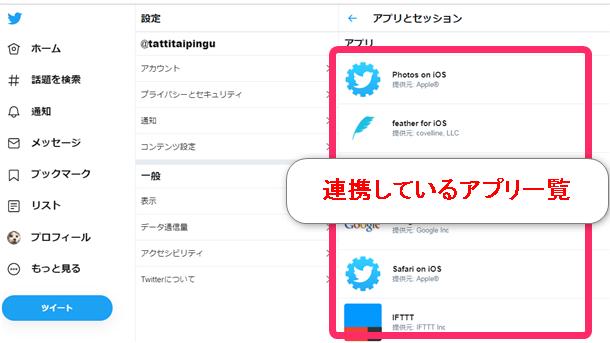 パソコンからのTwitter連携解除その3、連携しているアプリ一覧