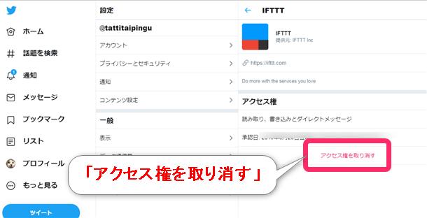 パソコンからのTwitter連携解除その4、アクセス権を取り消すボタン