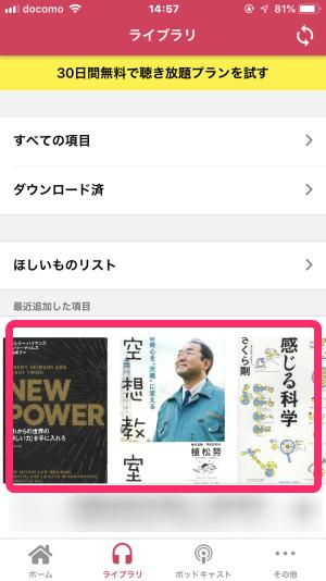 audiobook.jpアプリのライブラリには、最近購入したオーディオブックが表示される。