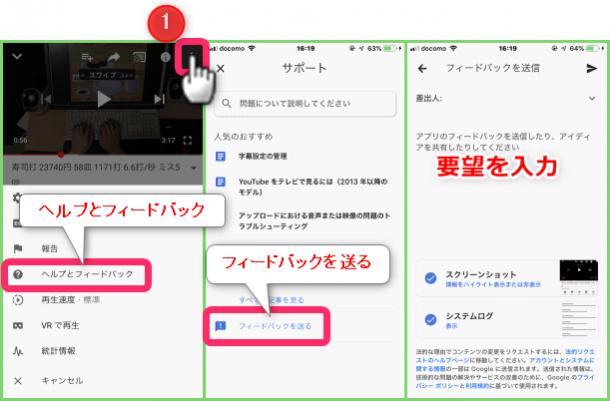 YouTubeフィードバックの送り方