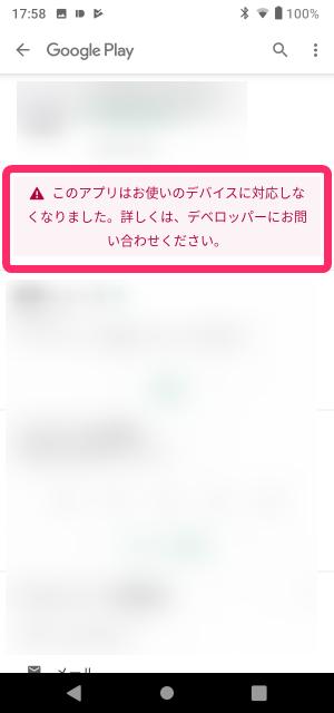 64bitのみ対応アプリを32bit端末で見た時の警告メッセージ