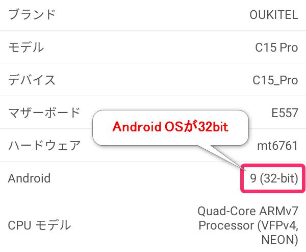 OUKITEL C15 PROのAndroidはバージョンが9で32bit