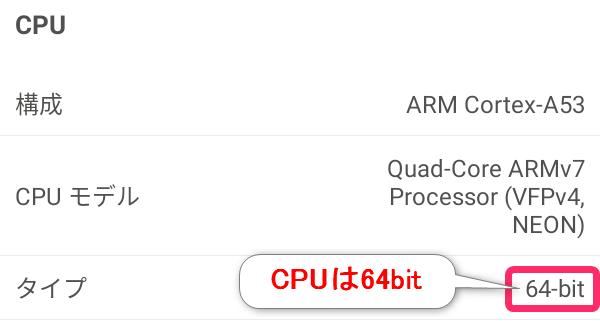 OUKITEL C15 PROのCPUは64bit