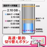 楽天モバイルからUQモバイルに乗り換え|節約モードのYouTube、昼の通信速度など