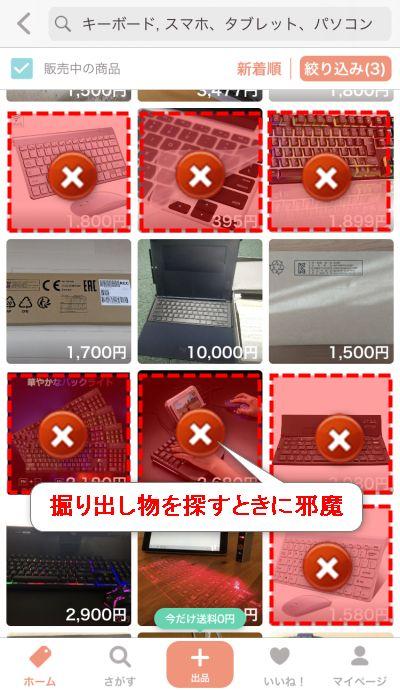 PayPayフリマで「キーボード」を検索すると、ネットショップのようなきれいな商品写真の業者が多い。