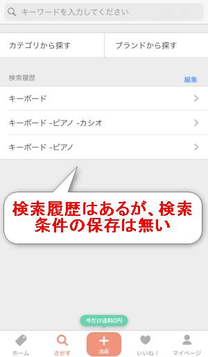 PayPayフリマでは検索履歴はあるが、検索条件の保存はできない。