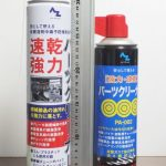 AZパーツクリーナーや自転車チェーンの掃除で使うパワーゾル、オイルについて